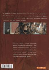 Verso de Blacksad (en russe) -2- Красная душа - Ад безмолвия