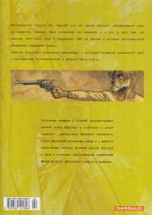Verso de Blacksad (en russe) -3- Амарилло - Рассказы - История