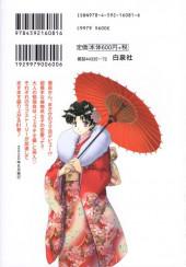 Verso de Futari Ecchi -81- Volume 81