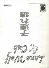 Verso de Lone Wolf & Cub (Allemand) -12- Volume 12