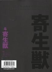 Verso de Parasite (Iwaaki, édition spéciale) -4- Tome 4