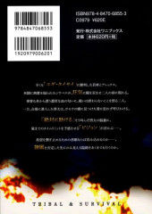 Verso de Ingoshima -8- Volume 8