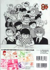 Verso de Tales of Ishinomori Shotaro