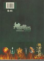 Verso de Saint Seiya Illustrations : Feng chun MU -1(AUT)- Sacred Saga