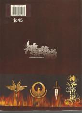 Verso de Saint Seiya Illustrations : Feng chun MU -2(AUT)- Sacred Saga