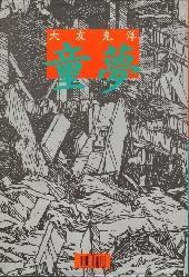 Verso de Dômu - Rêves d'enfants -3- Tome 3