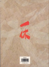 Verso de Ikkyu (Glénat) -2- Tome 2