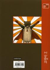 Verso de Z le chat -2- Tome 2