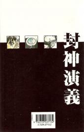 Verso de Hoshin -1- Le lancement du plan Hoshin
