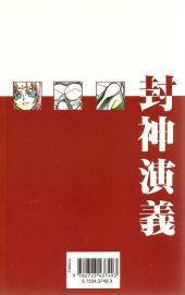 Verso de Hoshin -2- La fin du début