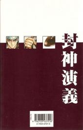 Verso de Hoshin -4- La rebellion du Maréchal Huang
