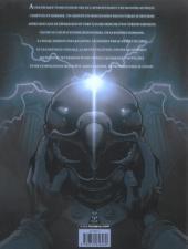 Verso de La meute de l'enfer -2- Le retour du harith