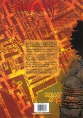 Verso de Swinging London -2- Dead End Street#2