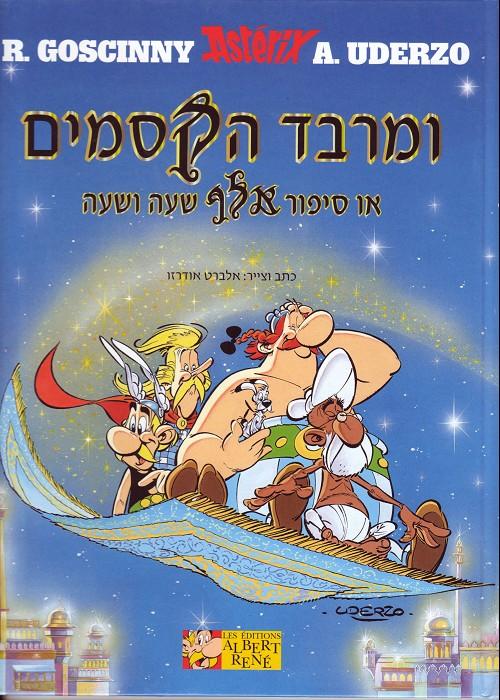Couverture de Astérix (en langues étrangères) -28Hébreu- אסטריקס ומרבד הקסמים - Astérix chez Rahàzade