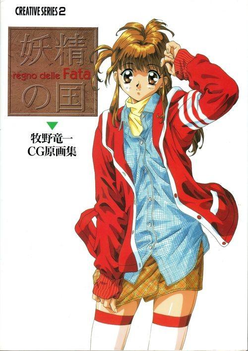 Couverture de Regno Delle Fata - Ryuichi Makino Illustrations