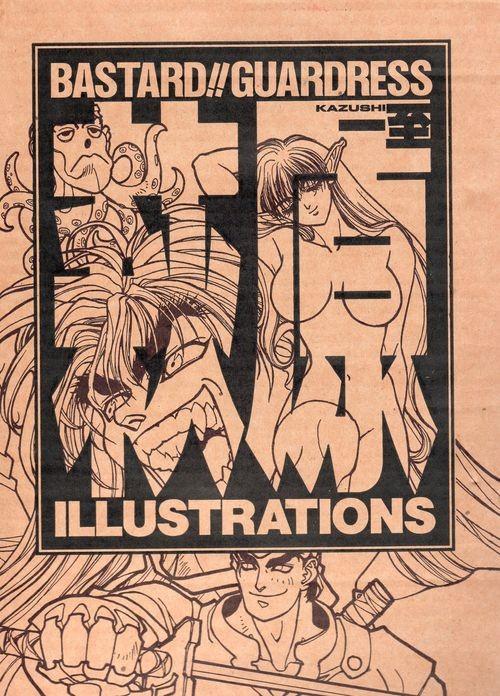 Couverture de Bastard!! (en japonais) -HS- Bastard!! - Guardress illustrations