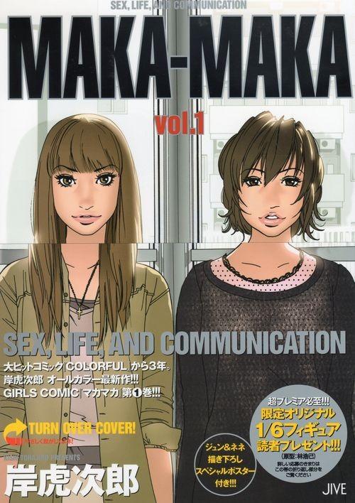 Couverture de Maka-Maka (en japonais) -1- Volume 1