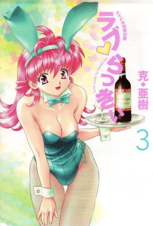 Couverture de Love Lucky -3- Disc 3