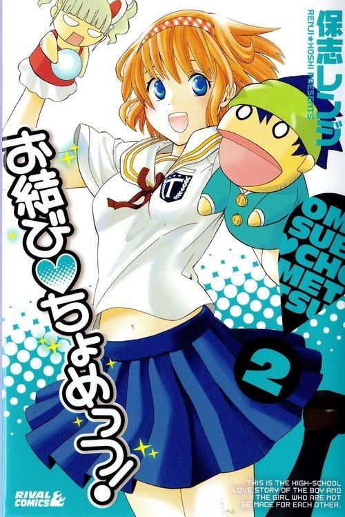 Couverture de Omusubi Chomettsu! -2- Volume 2