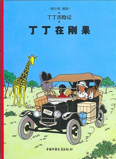 Couverture de Tintin (en chinois) -2- Tintin au Congo