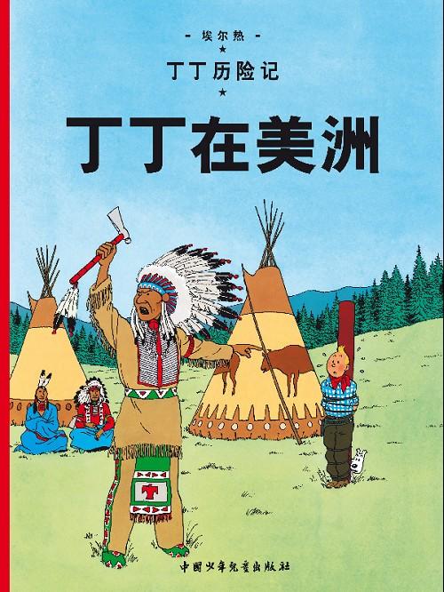 Couverture de Tintin (en chinois) -3- Tintin en Amérique