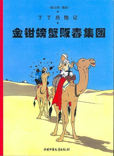 Couverture de Tintin (en chinois) -9- Le Crabe aux pinces d'or