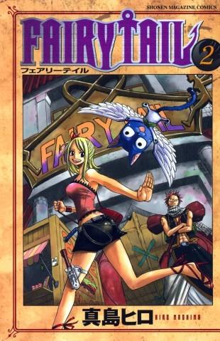 Couverture de Fairy Tail (en japonais) -2- Volume 2