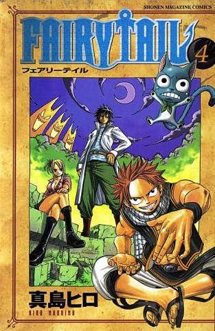 Couverture de Fairy Tail (en japonais) -4- Volume 4