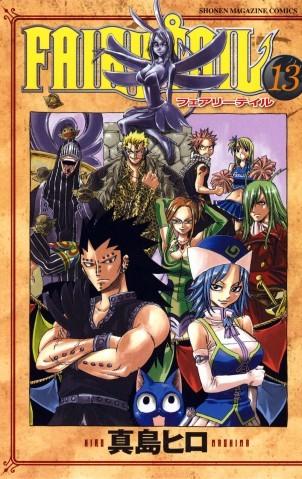 Couverture de Fairy Tail (en japonais) -13- Volume 13