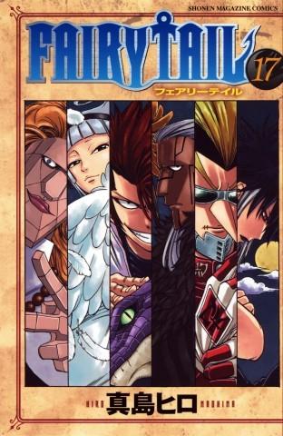 Couverture de Fairy Tail (en japonais) -17- Volume 17