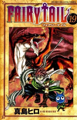 Couverture de Fairy Tail (en japonais) -19- Volume 19