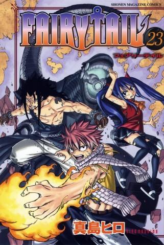 Couverture de Fairy Tail (en japonais) -23- Volume 23
