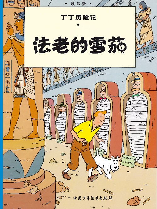 Couverture de Tintin (en chinois) -4- Les Cigares du pharaon