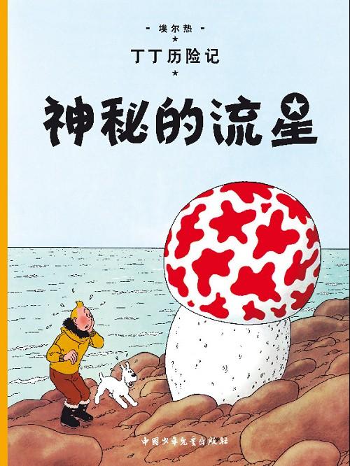 Couverture de Tintin (en chinois) -10- L'Étoile mystérieuse