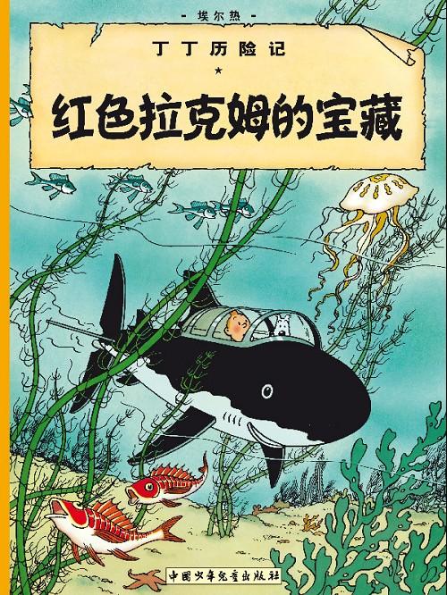 Couverture de Tintin (en chinois) -12- Le Trésor de Rackham le Rouge