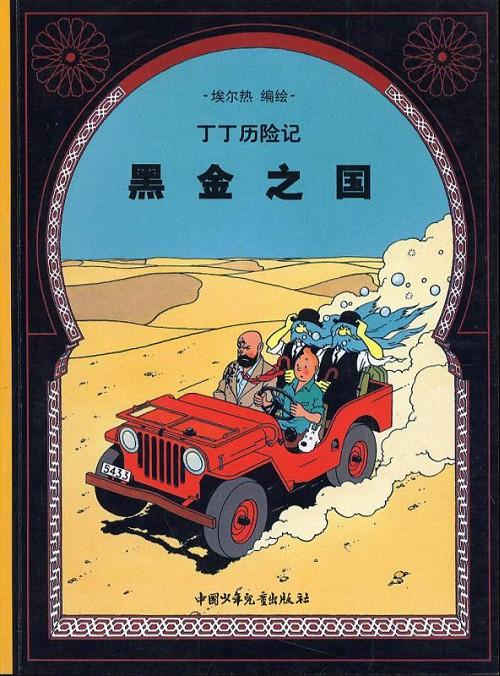 Couverture de Tintin (en chinois) -15- Au pays de l'or noir