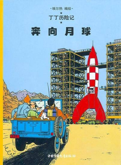 Couverture de Tintin (en chinois) -16- Objectif Lune