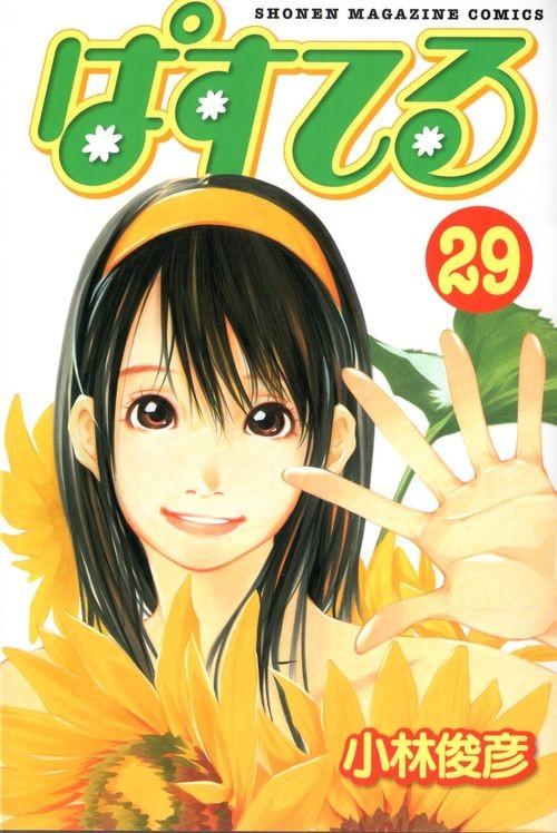 Couverture de Pastel -29- Volume 29