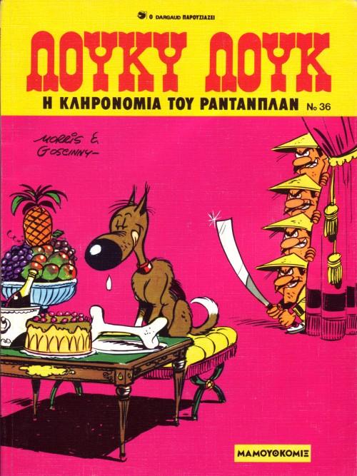 Couverture de Lucky Luke (en langues étrangères) -41Grec- Η κληρονομιά του Ραντανπλάν (I klironomiá tou Rantanplán - L'Héritage de Rantanplan)