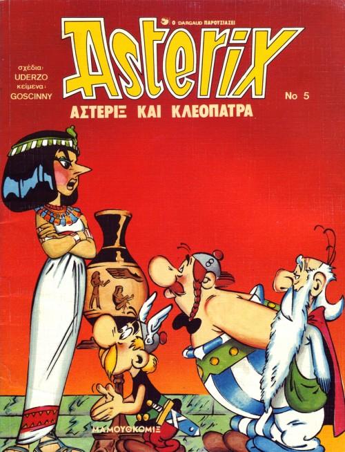 Couverture de Astérix (en langues étrangères) -6Grec- Αστερίξ και Κλεοπάτρα (Asteríx kai Kleopátra)
