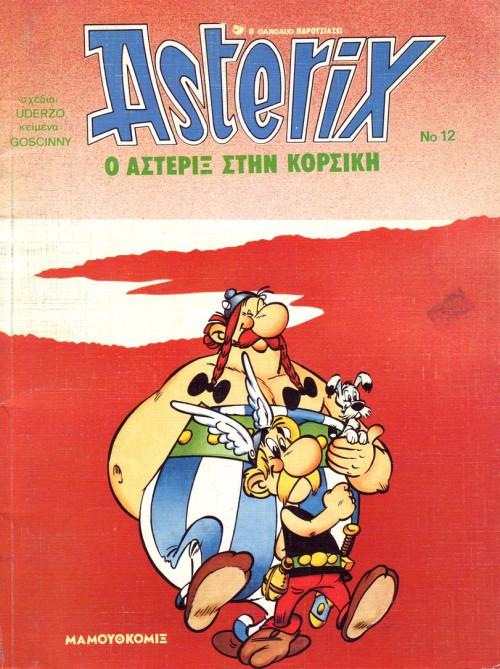 Couverture de Astérix (en langues étrangères) -20Grec- Ο Αστερίξ στην Κορσική (O Asteríx stin Korsikí)