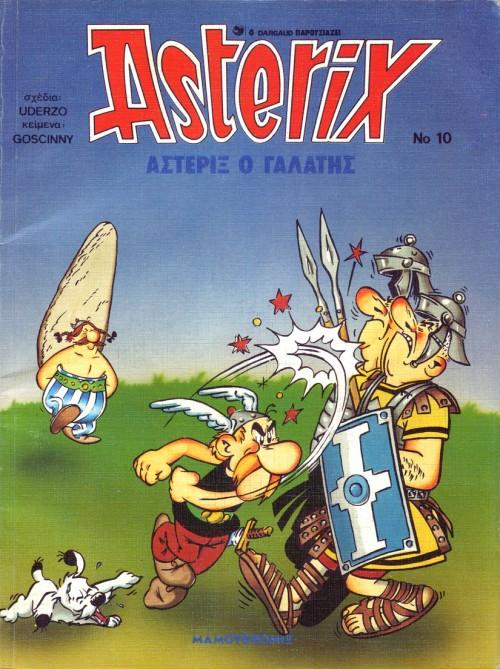 Couverture de Astérix (en langues étrangères) -1Grec- Αστερίξ ο Γαλάτης (Asteríx o Galátis)
