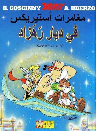 Couverture de Astérix (en langues étrangères) -28Arabe- أستريكس والسجاد العجيب - Astérix chez Rahàzade