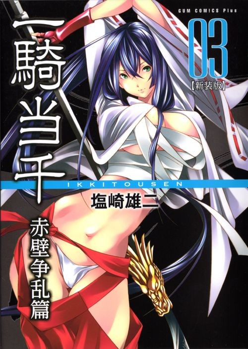 Couverture de Ikkitousen - Recoverted edition -3- Volume 03