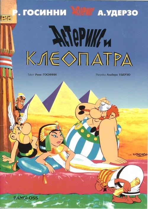 Couverture de Astérix (en langues étrangères) -6Russe- Астерикс и Клеопатра - Astiériks i Kliéopatra