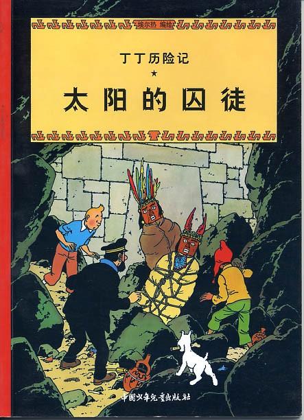 Couverture de Tintin (en chinois) -14- Le Temple du Soleil