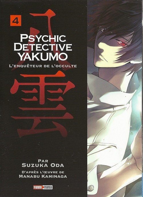Couverture de Psychic Detective Yakumo -4- Tome 4