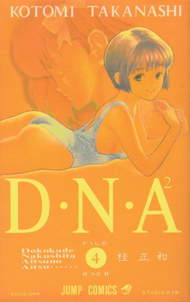 Couverture de D.N.A² (en japonais) -4- Tome 4