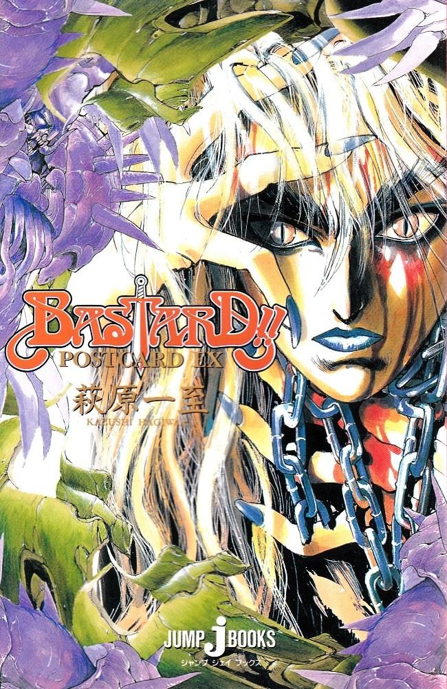 Couverture de Bastard!! (en japonais) - Postcard EX