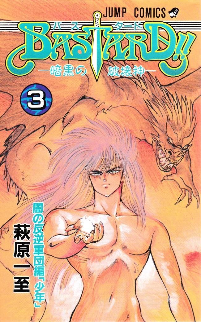 Couverture de Bastard!! (en japonais) -3- Tome 3